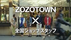 ゾゾタウンがテレビCM再開 販売員を起用