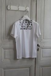 マルジェラのエイズT メッセージが日本語に
