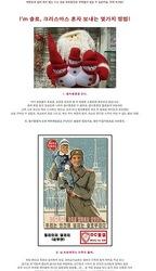 韓国の独りクリスマス