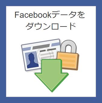 [画像] Facebookに投稿した文章・写真・動画をまとめてダウンロードして再利用する方法