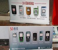 端末無料も存在する香港。SIMロックは無く、インセンティブ販売もない
