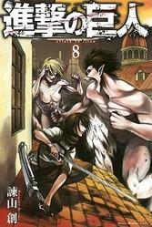 コミック「進撃の巨人」第8巻発売