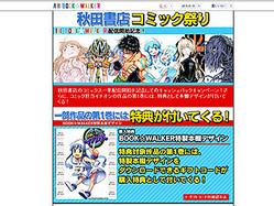 ブックウォーカー、秋田書店の電子書籍を配信開始 - 3月中に2500冊提供