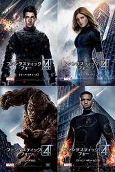 画像は新作『ファンタスティック・フォー』のキャラクタービジュアル  - (c) 2015 MARVEL & Subs. (c) 2015 Twentieth Century Fox