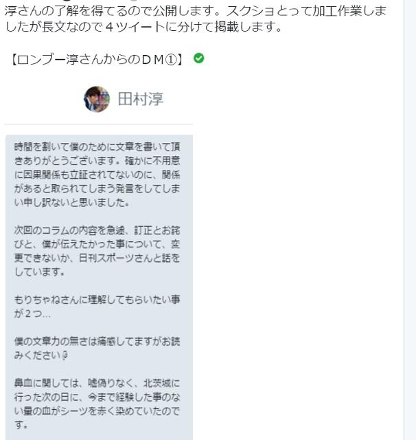 """田村 淳 ツイッター 田村淳、「ツイッターで政治的発言をしなくなった」裏にあった""""苦い過..."""