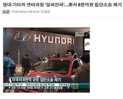 韓国でも発覚した現代・起亜自動車の「燃費水増し」