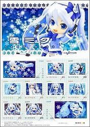 オリジナルフレーム切手「雪ミク」
