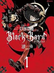 第4回MFコミック大賞受賞の大型新人登場!「吟遊戯曲BlackBard 」第1巻が12月27日発売