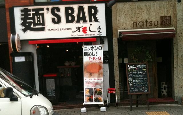 トレビアンニュースオフィスの近くの麺'S BAR 「T・K・G」の文字が