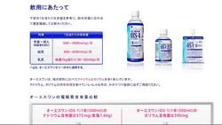 脱水症状を改善する経口補水液「OS-1」のがぶ飲みはダメ? 適切な飲み方と使い方の注意点とは