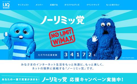 UQコミュニケーションズ、10万円分の旅行券などが当たる「WiMAX【ノーリミッ党】応援キャンペーン」を実施