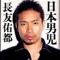 長友佑都『日本男児』より