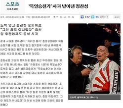 「日章旗に不満を言うやつはアホ」 日本人格闘家の発言が韓国で物議に