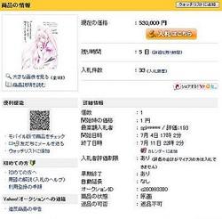 「To LOVEる-とらぶる-ダークネス」などの矢吹健太朗先生直筆イラスト入りサイン色紙が、オークションで53万円超!
