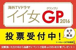 トーキョー女子映画部「海外TVドラマ イイ女GP2016」