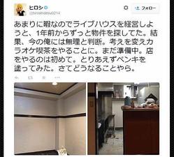 ヒロシがカラオケ喫茶を経営へ、ライブハウスの準備進めるも計画変更。