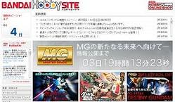 バンダイホビーサイトでガンプラ「夏の大型MG新商品」のカウントダウン開始