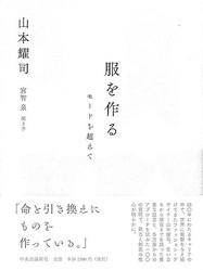 デザイナー山本耀司の創造の核心に迫る書籍「服を作る —モードを超えて—」発売