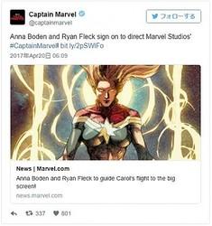 画像は『キャプテン・マーベル(原題)』公式Twitterのスクリーンショット
