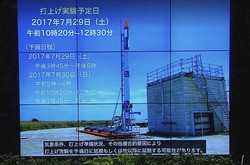 国産ロケット「MOMO」初号機、7月29日に打ち上げへ! 安価で柔軟な宇宙開発目標 インターステラテクノロジズ社