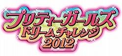 3月30日は「パシフィコ横浜」へ!