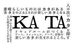 恵比寿リキッドルームに新スペース「KATA(カタ)」 第1弾はジェスパー・ヘインズの写真展