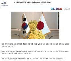 日韓スワップ協定:韓国社説「日本の『要請ないなら中止』を多くの韓国人は『頭を下げて出直せ』と解釈した」