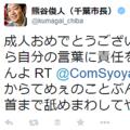 千葉市長の熊谷俊人氏が新成人の暴行予告に大人の対応 ネットで話題に
