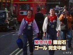 猿岩石のヒッチハイク一挙放送、香港からロンドンまでの旅を16時間で。