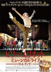ミュージカル版『リトル・ダンサー』がついに日本上陸!  - (C) 2014 UNIVERSAL CITY STUDIOS LLC.ALL RIGHTS RESERVED.BILLY ELLIOT THE MUSICAL IS BASED ON THE UNIVERSAL PICTURES/ STUDIO CANAL FILM