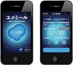 2012年縁起の良い初夢見れる?博報堂が「ユメミ〜ル」アプリ開発