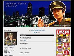 JRAの村田一誠騎手がブログで過激批判「クソ外人」「裁決委員もバカ」。
