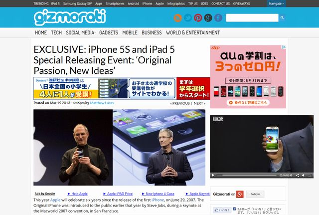 iPhone 5Sと新iPadが6月に発表か?海外メディアが報道
