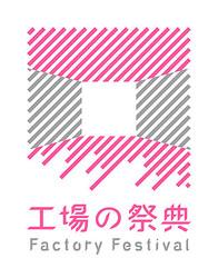 ものづくりの現場を開放する「工場の祭典」新潟県燕三条で5日間開催