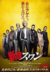 映画『新宿スワン』ポスタービジュアル  - (C)2015「新宿スワン」製作委員会