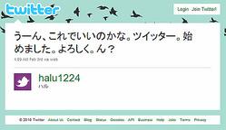 フジで『Twitter』のドラマ開始! 脚本家「ツイッターよくわかんない」