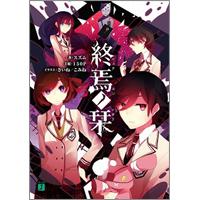 ニコニコ動画人気クリエイターが集結した話題の小説『終焉ノ栞』ついに発売