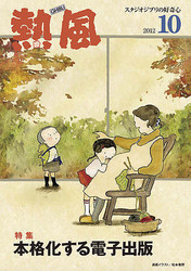 ジブリのフリーペーパー『熱風』が電子書籍で無料配信、津田大介らの対談も