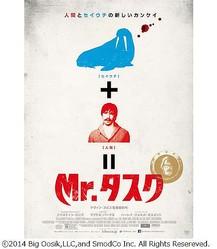 """恐怖""""セイウチ人間""""が上陸へ、あの元子役も出演の映画「Mr.タスク」。"""