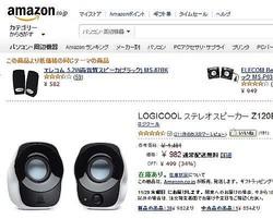 ロジクールの980円スピーカーがかなり高評価! 「爽やかな音」「想像以上に頑張ってる」