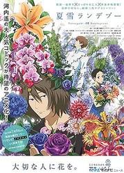 TVアニメ『夏雪ランデブー』、放送開始日決定! 花キューピットとのコラボも