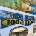 """値上げラッシュの中、""""ALL100円""""の飲料自販機は、庶民の強い味方!"""