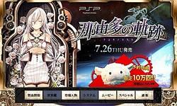 日本ファルコム「那由多の軌跡」7月26日発売