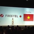 フリーテルがチリでシェア1位 今後はベトナムのスマホ市場に進出へ