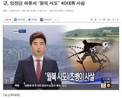韓国軍、北朝鮮に入ろうとした40代男性に数百発射撃
