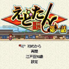 NTTドコモ向けゲームサイト「カプコンパーティ」にて「えどたん」配信開始!