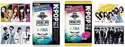 カード仮デザイン(左上)「KARA」、(左下)「2AM」、(右上)「T-ARA」、(右下)「ZE:A」