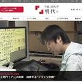NHK「クローズアップ現代+」ホームページスクリーンショット
