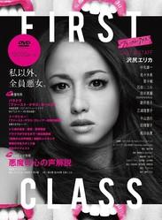 沢尻エリカ主演のドラマ「ファースト・クラス」(フジテレビ)。 2014年4月期に深夜枠で放送され、同局史上最速で続編スタート。前作のDVDは2014年11月28日に発売予定(ポニーキャニオン)