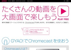 ついにGyaO!がChromecastに正式対応!スマホもテレビでも無料で見放題になる時代が到来